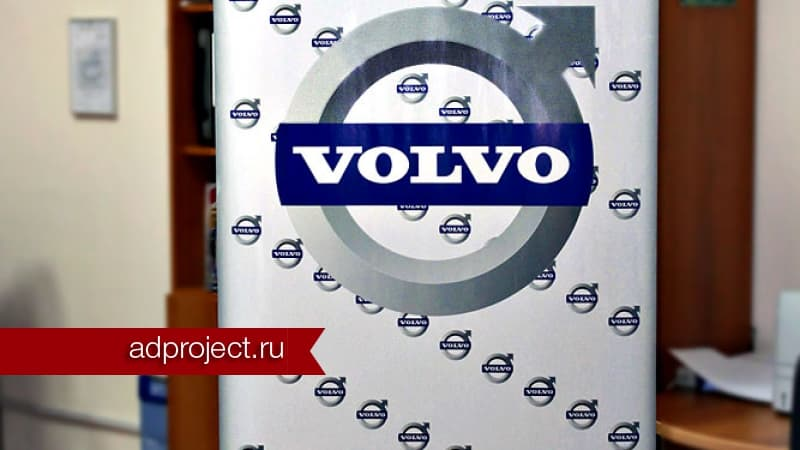 Roll Up Volvo